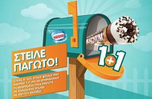 Super διαγωνισμός από την Icecreamland της Nestlé