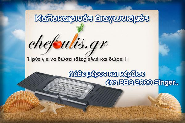 Καλοκαιρινός Διαγωνισμός από το Chefoulis.gr