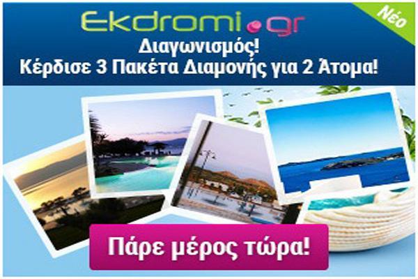 Μεγάλος καλοκαιρινός διαγωνισμός από το Ekdromi.gr