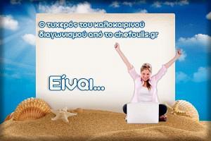 Ο τυχερός του καλοκαιρινού διαγωνισμού από το chefoulis.gr είναι…