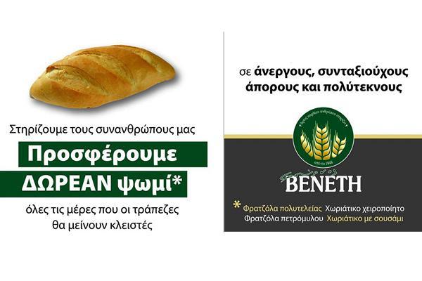 Δωρεάν ψωμί από τον φούρνο ΒΕΝΕΤΗ
